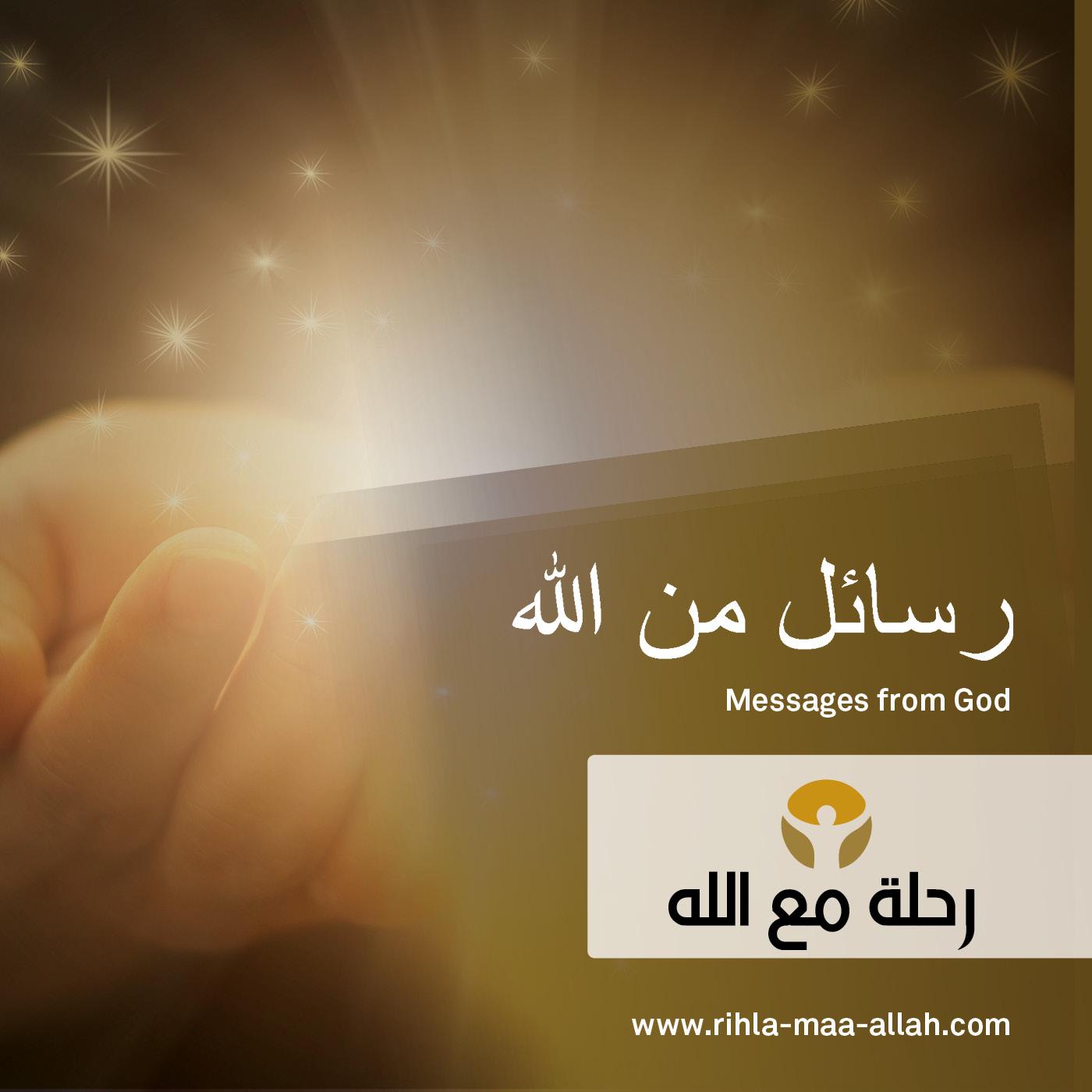 رسائل من الله Cover
